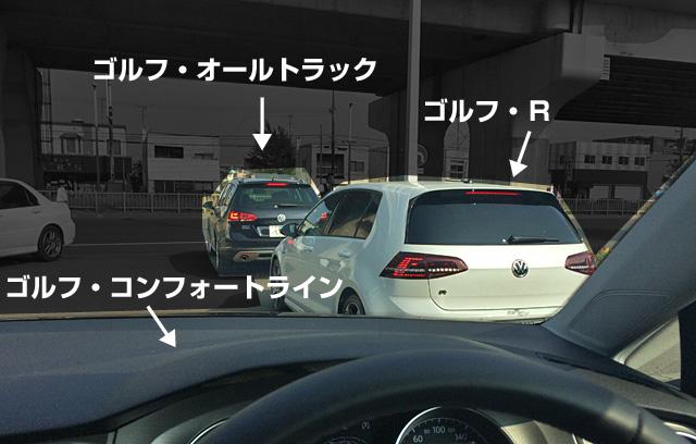ゴルフオールトラック・R・コンフォートライン