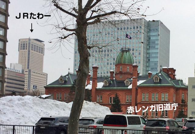 道庁とJRタワー