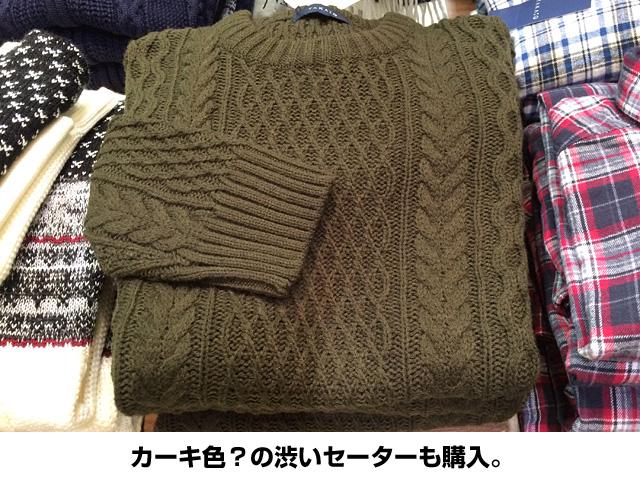 カーキ色のセーターも購入。