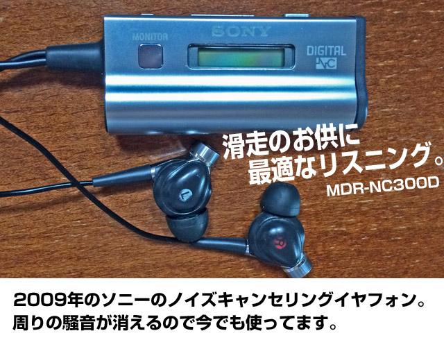スキー中に音楽を聴きます。ソニーのノイズキャンセリングイヤフォンMDR-NC300D