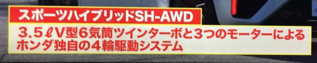 スポーツハイブリッドSH-AWD