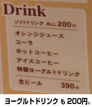 ドリンクは200円。ビールもあります。