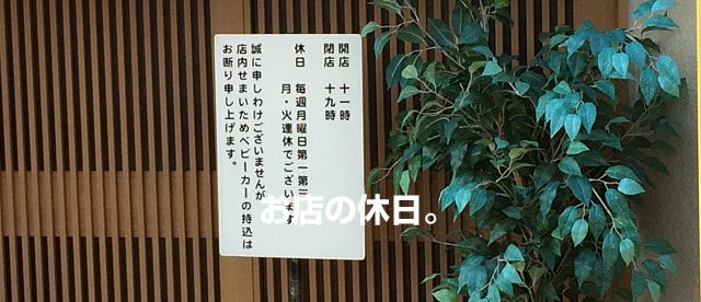 ぱんちょうの営業時間と定休日