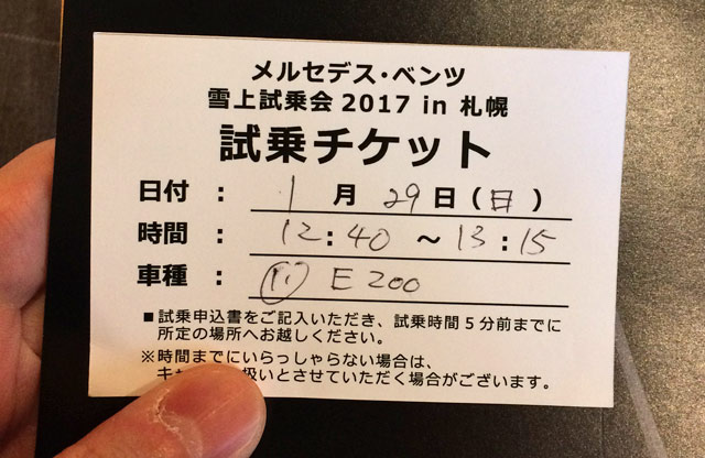 2017年札幌 試乗チケット