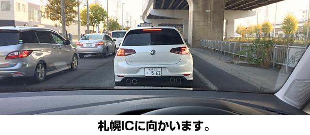 札幌インターチェンジに向かう。