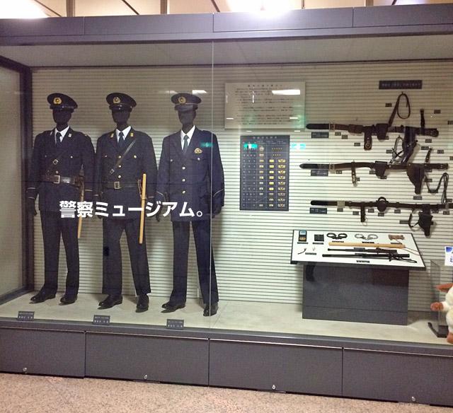 道警・警察制服ミュージアム