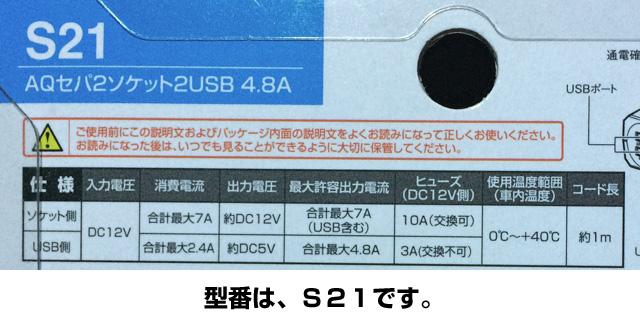 型番S21