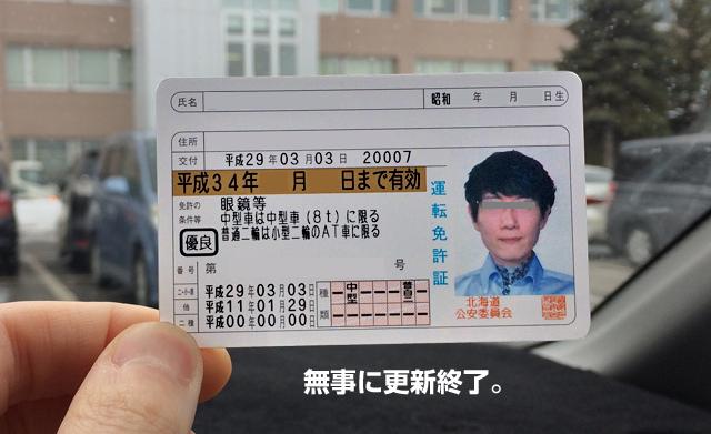 新しい免許証になりました。