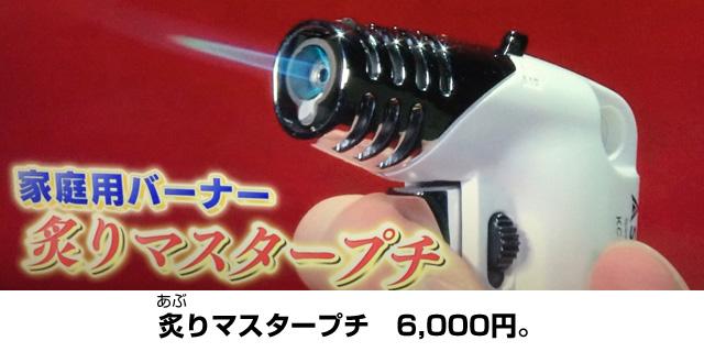 炙りマスタープチ KC-400 定価 6,000円