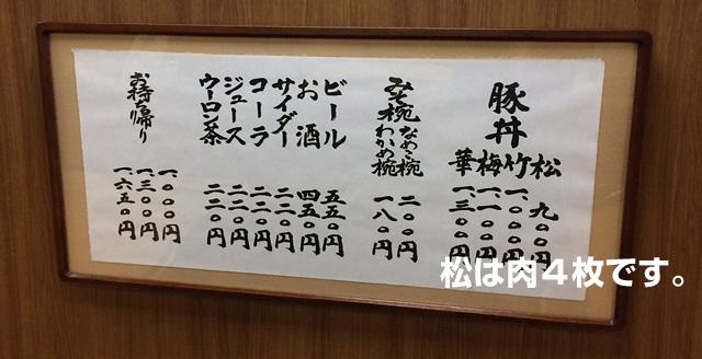 ぱんちょうのメニュー
