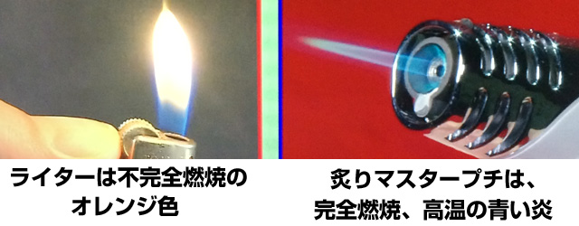 高温の青い炎でこんがり焦げ目を付けます。