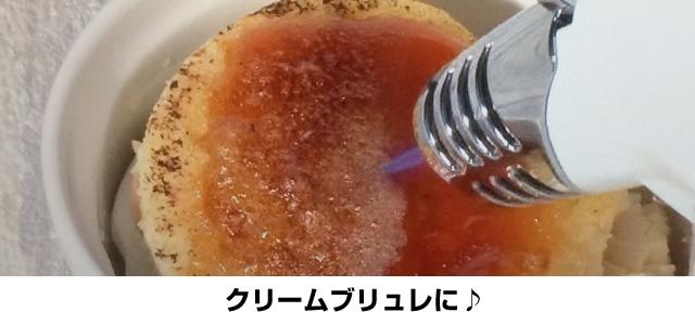 焼きプリンやクリームブリュレを焼く。