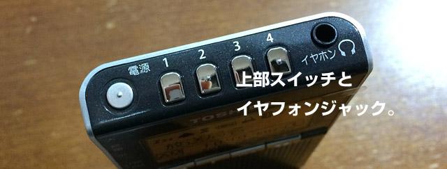 電源ボタン・チャンネルボタン