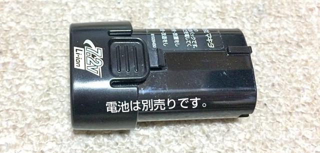 電池はCL070用を使う