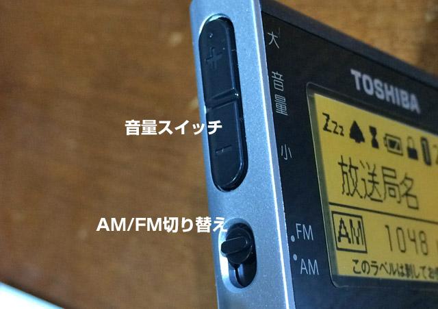 音量調節ボタン・AM/FM切り替えスイッチ