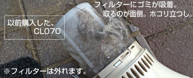 cl070dsのゴミフィルターの掃除は面倒