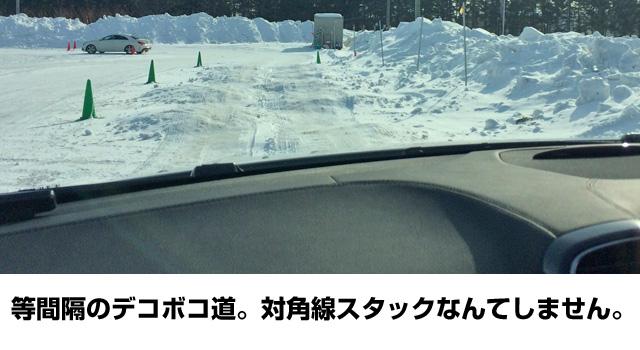 特設雪上コース。対角線スタック