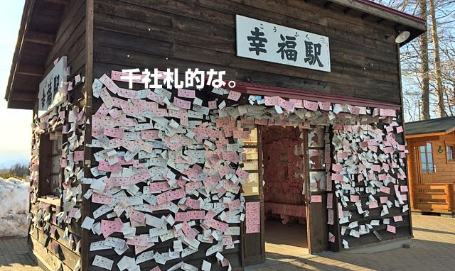 千社札的な幸福駅