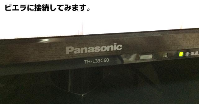 パナソニックビエラTH-L39C60へHDDを接続