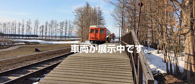 列車展示中