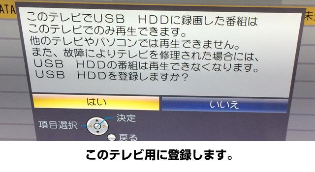 このテレビにHDDを登録