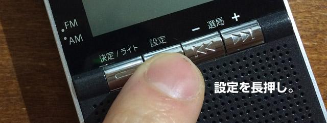 2.設定ボタンを長押し