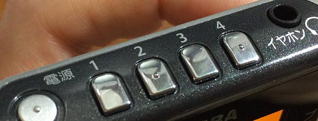 2. 登録したいボタンを