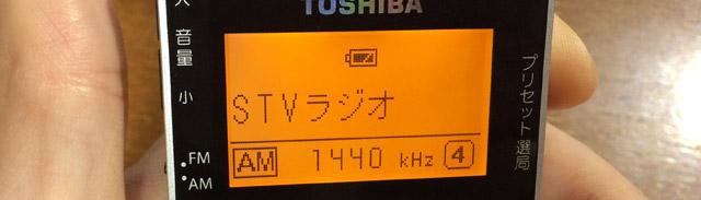 STVラジオ AM