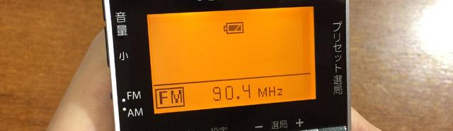 STVラジオ ワイドFM