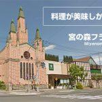 料理が美味しい札幌フランセス教会