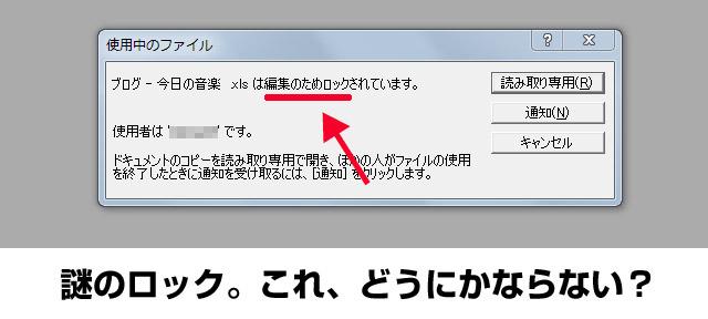 エクセル、編集のためロック。対処方法