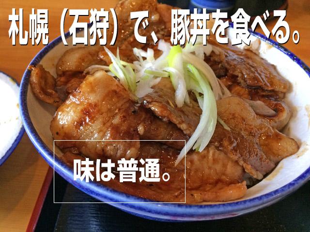 札幌の帯広風豚丼、銀の豚