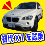 BMWのX1_sDrive_20iを試乗しました。乗り心地良く、静か。