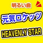 ハウス + ビート + 清涼感 / 元気ロケッツ で 「 HEAVENLY STAR 」 │宇多田ヒカルに憧れて
