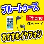 iphoenで買うべきブルートゥースイヤフォン