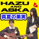 乃木坂のCHAGE&ASKA