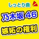 乃木坂46 で 「 嫉妬の権利 」