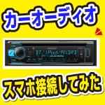 カーオーディオ簡単Bluetooth接続 U360BT