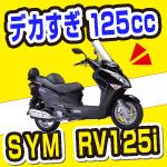 SYMのRV125iは、実際に本当に大きかったです・・・。(札幌)