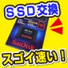 サンディスク製SDSSDA-240Gを買った