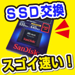 ハードディスクが故障。SDSSDA-240Gを買ったらサムネイル表示が速くて感動。