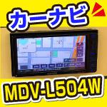 ブルートゥース接続カーナビMDV-L504W