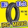 IRC MB90を買う