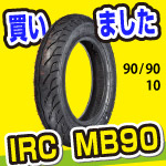 IRC MB90を買う