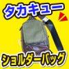 タカキューのショルダーバッグ