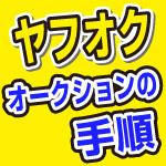 2017年最新。ヤフオク、落札・支払いの手順。かんたん決済手数料は0円。