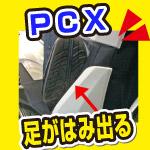 PCXに足を伸ばして乗ると、足裏がはみ出るとう欠点。