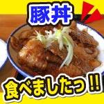 実際に食べた。札幌の豚丼、銀の豚。味は帯広風コゲ味で美味しいと思う人には良い。