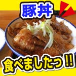 銀の豚 帯広風豚丼 札幌