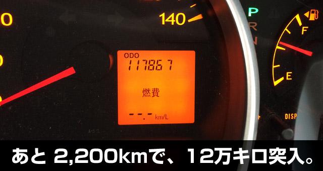 もうすぐ12万km